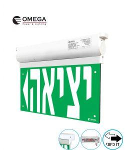 שלט יציאה חרום דו כיווני מתכוונן קיר תקרה כולל 3 מדבקות