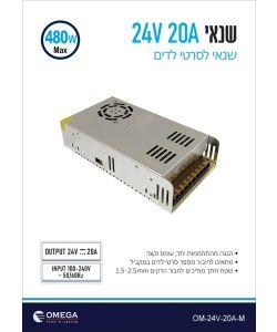 20A 24V שנאי
