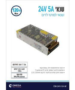 5A 24V שנאי