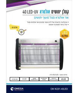 קטלן יתושים 40 LED בעל אור אולטרא סגול